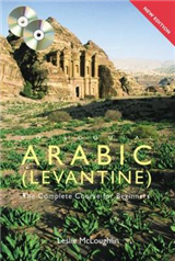 Colloquial Arabic (Levantine)