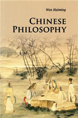 Introductions to Chinese Culture: Chinese Philosophy