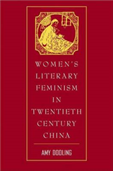 Women\'s Literary Feminism in Twentieth-Century China