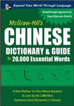 McGraw-Hill\'s Chinese Dictionary and Guide to 20,000 Essential Words: A New Method for Non-Native Speakers to Look Up the 2,000 Most Commonly Used Characters in Chinese