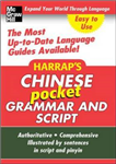Harrap\'s Pocket Chinese Grammar and Script