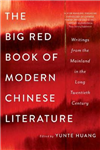 The Big Red Book of Modern Chinese Literature: Writings from the Mainland in the Long Twentieth Century