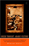 Greek Thought, Arabic Culture: The Graeco-Arabic Translation Movement in Baghdad and Early \'Abbasaid Society (2nd-4th/5th-10th c.)