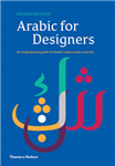 Arabic for Designers: An Inspirational Guide to Arabic Culture and Creativity
