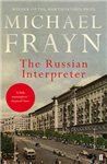 Russian Interpreter