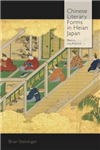 Chinese Literary Forms in Heian Japan