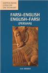 Farsi-English / English-Farsi Concise Dictionary
