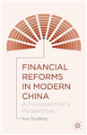 Financial Reforms in Modern China: A Frontbencher\'s Perspective