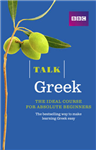 Talk Greek Book 3rd Edition