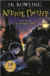 Harry Potter and the Philosopher\'s Stone Ancient Greek