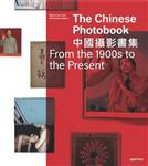 Chinese Photobook