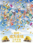 - How to Become Money Workbook - Simplified Chinese