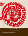 Ancient Chinese Wisdom:Dragons