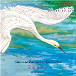 Chinese Farmers' Calendar