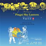 Story of Pingxi Sky Lantern