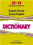 English-Greek & Greek-English One-to-one Dictionary. Script