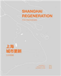 Shanghai Regeneration: Five Paradigms