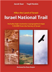 Israel National Trail