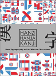 Hanzi- Hanja- Kanji: New Typography with Chinese Characters