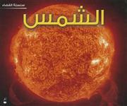 The Sun (Space Series - Arabic)