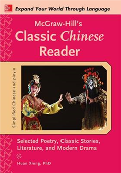 McGraw-Hill\'s Classic Chinese Reader
