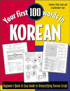 Your First 100 Words in Korean: Beginner\'s Quick & Easy Guide to Demystifying Korean Script
