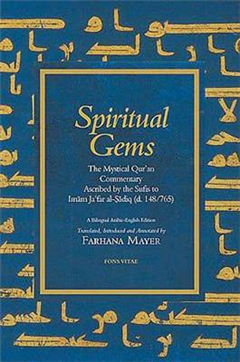 Spiritual Gems: The Mystical Qur\'an Commentary Ascribed by the Sufis to Imam Ja\'far Al-Sadiq (d. 148/765)