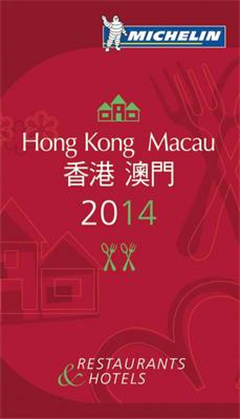 Michelin Guide Hong Kong and Macau 2014