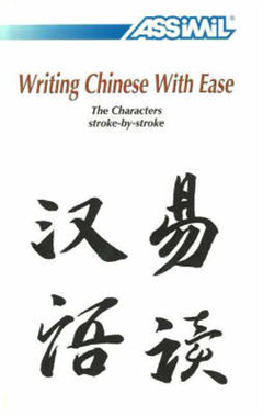 Writing Chinese with Ease: The Characters Stroke-by-Stroke: v. 3
