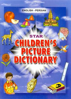 Star Children\'s Picture Dictionary: English-Persian - Script and Roman - Classified with English Index