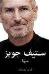 Steve Jobs (Arabic Edition)