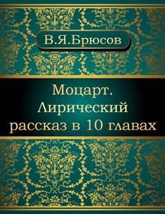 Моцарт. Лирический рассказ в 10 главах