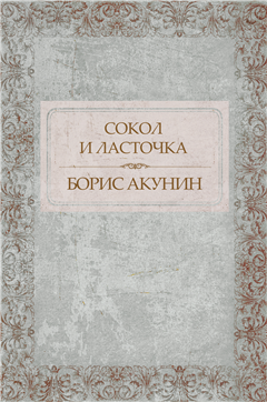 Sokol i Lastochka