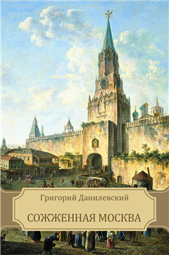 Sozhzhennaja Moskva