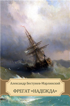 Fregat «Nadezhda»