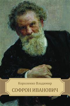 Sofron Ivanovich