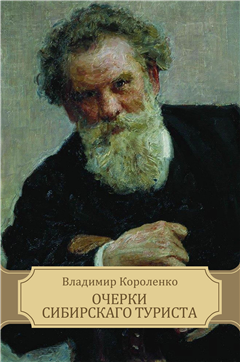 Sokolinec