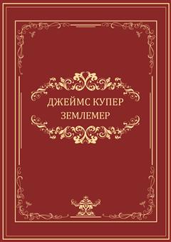 Zemlemer