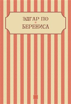 Berenisa