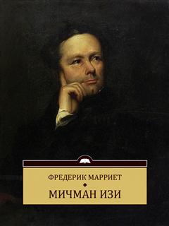 Michman Izi
