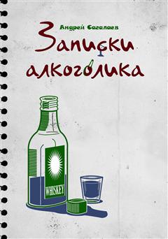 Записки алкоголика