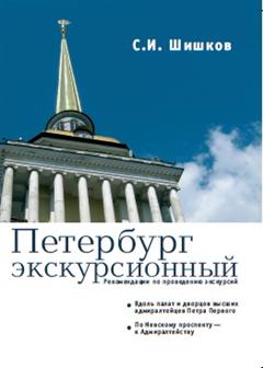 Петербург Экскурсионный: St Peterburg toursit Guide