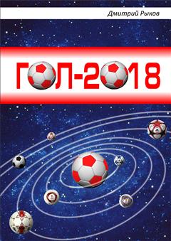 Гол-2018
