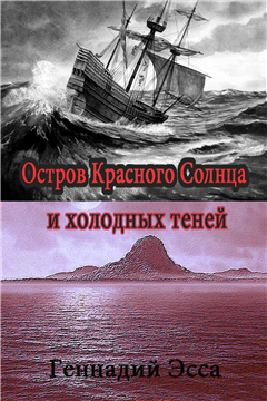 Остров красного солнца и холодных теней