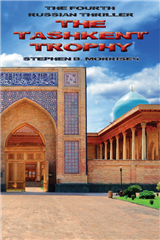 The Tashkent Trophy: The Fourth Russian Thriller