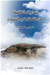 Cultural Treasures of a Castle in The Sky (Amedi-Amadiya)
