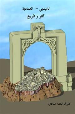 Amedi-Amadiya, History & Archaeology